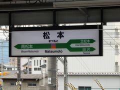 松本城観光を終えて、松本から長野に移動します。