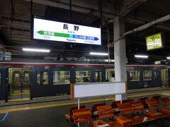 12:54、長野駅に到着。