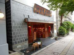 蕎麦を食べた後は、「かどの大丸」の向かいにある「八幡屋礒五郎(やわたやいそごろう)商店」へ。  元文元(1736)年から約280年以上続く七味唐辛子の老舗です。