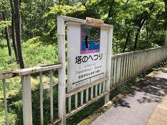 会津田島駅から約20分弱で、最初の目的地の最寄駅の塔のへつり駅に到着しました。