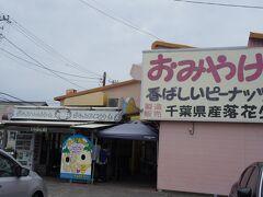 その後、落花生専門店の木村ピーナツへ