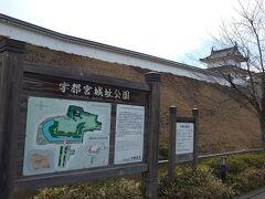 宇都宮には宇都宮城というお城が平安時代にできました。中世には宇都宮氏が500年ほど城の城主となり、江戸時代には譜代大名の居城でもある歴史長いお城です。