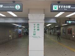 7:10 すすきの駅に着いたので、