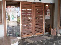 またもうひとつ無料で見られる資料館があります。清明館という建物です。