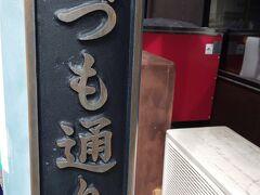 いづも通りは一応こんな感じで柱に通りの名前が書いてあったりするんですが、コロナでなくてもさほど活気もなさそうな。  と言ったら失礼ですが、、   落ち着いた雰囲気の商店街です。