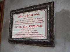 続いてバック・マー寺院(白馬最霊祠)へ