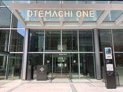東京・大手町『Otemachi One』1F  2020年6月17日に開業した大型複合施設『Otemachi Oneタワー』 の写真。  『Otemachi One』はA棟(三井物産ビル)と B棟(Otemachi Oneタワー)の2棟で構成されています。 『フォーシーズンズホテル東京大手町』は、『Otemachi Oneタワー』 の34~39階に位置します。