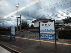 朝陽駅。 長野電鉄の鉄道むすめ・朝陽さくらちゃんはこの駅からの命名かな。