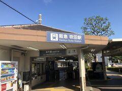 奥様が住んでいた場所近くの予約駐車場に車を預け、通勤に利用していたという細い道を通り、街歩きの出発は、阪急千里線吹田駅です。  奥様が就職して、大阪での新生活のスタートとなった場所は、姉夫婦が近くに住んでいた事、本町まで通うのに便利な事、駅から近い物件があった事、というのが理由らしいですが、歩いてみて、駅や周辺は40年前と本質的な部分はあまり変わっていないな、という印象を受けました。