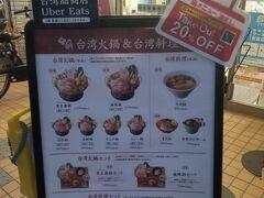 台湾気分で台湾火鍋を食べに行きました。
