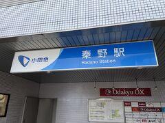 本厚木駅から15分ほどで秦野駅に到着。思っていたより大きい駅!