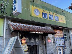 そんな中から、離島ターミナル前にある「山海亭」さんに来ました。