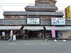 沼津駅からタクシーで沼津港へ。1,050円