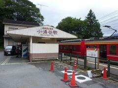 仕方が無いので、バスで小涌谷駅へ向かう事に。