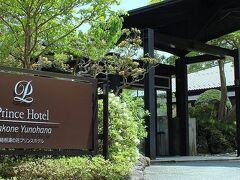 芦の湯バス停から5分ほどで、この日宿泊する箱根湯の花プランスホテルに到着