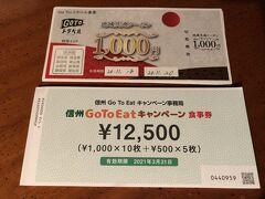 というのも、郵便局で長野県のGOTOイート商品券がゲットできるから。 12500円の食事券を1万円で購入する。 宿泊料に応じたGOTOトラベルの地域共通クーポンとダブルGOTO。