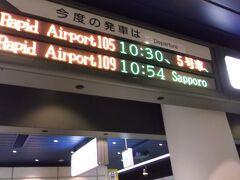 新千歳空港にもほぼ定刻通り到着し、10時30分発の小樽行快速エアポートで、小樽に直行します。