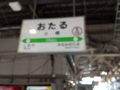 11時47分 小樽駅到着。  暑い!