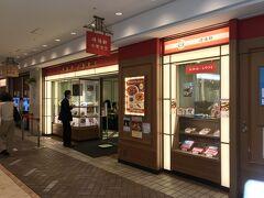 普通の崎陽軒食堂は地下一階のポルタにある 崎陽軒中華食堂 でもそれなりのお値段 中華街のWプラスかな いつかね~