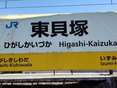 ●JR東貝塚駅サイン@JR東貝塚駅  なかなか良い感じにボロイ駅のサイン(笑)。 この駅は、1934年、阪和電気鉄道の阪和貝塚駅として開業。路線開業と共に出来た駅ではないようです。当時は、現在でいうのユニチカの貝塚工場の貨物の搬入出のために設置された駅のよう。今の駅名になったのは、1941年のことです。