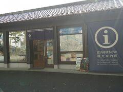 富山市まちなか観光案内所