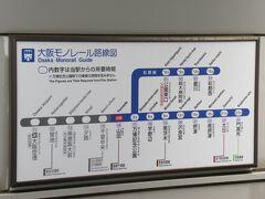 仕方なく、阪急でもう1駅山田駅まで乗車してモノレールに乗り換えました。 電車だと料金は360円の二人分で720円、阪急が160円でモノレールは200円、あれェ、モノレールは1駅でももっと高かった記憶があるけど気のせいかな? 720円だとたぶんタクシーより安いと思われるので良しとしよう