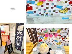 鹿の子 http://kanoko-kyoto.com/  西山天王山駅から阪急京都線に乗車して、桂駅で降りてそこからバスでやって来たのは、かき氷で有名な鹿の子~JRなら梅小路京都西駅からすぐです。  でも非常にわかりづらかった...ビルの一画になるのだがまるで雑居ビルで、お店もなんちゃってフードコートのような空間にテーブルがある(苦笑)ちょっと落ち着かない感じだったな。 注文して渡される番号札が可愛かった(*^^)vわかりづらいけど、写真右上の鹿ちゃんが描いてある四角い小さいやつです(笑) ちゃんとインスタ映え写真を撮る場所が設置されておりました(笑)ちーとばかし子供っぽいね?