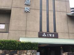 さて、4日目の宿は高知市内のど真ん中、『三翠園』です。 残念ながら改装工事中で、裏口からの出入りとなります。 大きな老舗の旅館なので正面玄関見てみたかった。