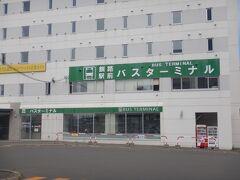 和和商市場からバスターミナルまでは近い。 ピーチの成田行きの便の出発は15時25分。それに合わせて釧路駅前の連絡バスの発車時刻は13時25分。釧路空港到着は14時10分だった。料金は950円。