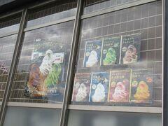 だいぶ疲れたので、中央休憩所のお店「和み」で休憩。ソフトクリームは7種類もあるんだね。