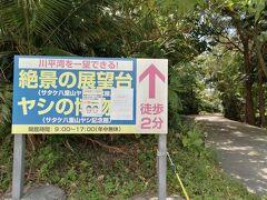 「八重山ヤシ記念館」は休業中。コロナのためです。
