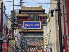 歩いて中華街へ。お昼食べてないのでお腹が空きました