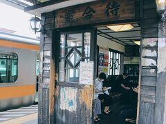 青梅はレトロな街としてアピールしているので駅の待合室もレトロ仕様。