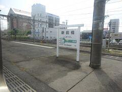 両毛線が分岐する新前橋駅。