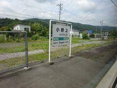 小野上駅。