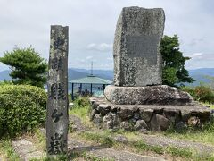 頂上には、史蹟としての碑があります。