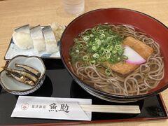 このエリアは、昔、日本海側・福井県の小浜地区から京都に鯖(さば)を運んだ、いわゆる「鯖街道」の近くに位置し、鯖のお寿司が有名なのですね。