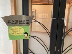 出会いの森・井上靖記念室