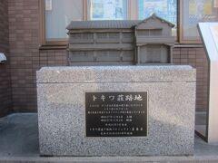 路地を入ったところ、現在は日本加除出版という会社の建物が建っている場所に昔トキワ荘が建っていたそうです 現在は社屋の片隅にモニュメントがあります