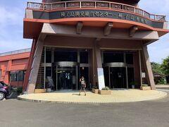 鉄砲館(種子島開発総合センター)