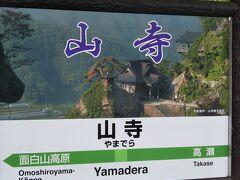 山形駅から仙山線で18分程で山寺駅に到着。車窓は緑がいっぱい。
