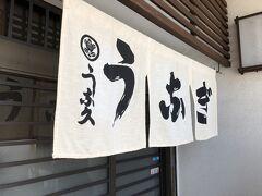 """駅から5分程歩いて最初のミッション、""""ひつまぶし""""です。犬山城に向かう道中、うなぎ屋さんは多分この店1軒しかありません。"""