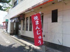 「田中屋本店」  あん入焼まんじゅう 310円 焼きまんじゅう 230円