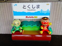 14時15分に徳島駅に到着した。