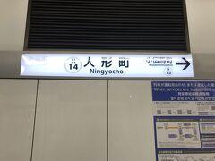 人形町駅で下車。  人形町駅は日比谷線と都営浅草線の駅ですが、半蔵門線にも乗り換えができます。