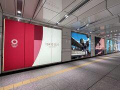 新宿駅の西口から地下通路を通って京王プラザホテルへ向かいます。 ホテル手前には、東京オリンピックの看板を発見!