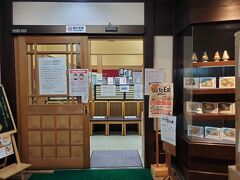 先ずは、旅館内に有る食事処「鬼面庵」でお昼ご飯を食べます。券売機で食券を購入してレジのスタッフに渡します。お茶と水はセルフサービスでした。