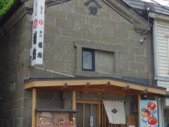 ここで昼食にしました。