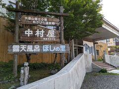 徒歩3分で、この日から2泊する中村屋に到着。