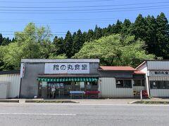 館の丸食堂(改築前)   秋田市浜田館ノ丸51